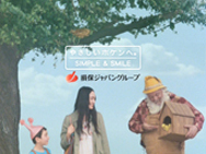 200807xx_損害保険ジャパン_木こり4