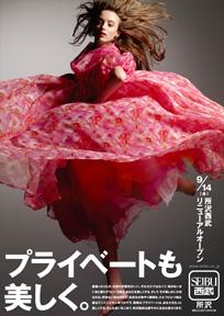 200807xx_西武百貨店_所沢